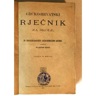 SENC : GRČKO HRVATSKI RJEČNIK