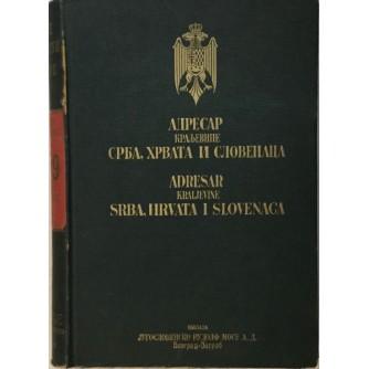 ADRESAR KRALJEVINE SRBA HRVATA I SLOVENACA 1929.