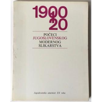 MIODRAG PROTIĆ : POČECI JUGOSLOVENSKOG MODERNOG SLIKARSTVA 1900-1920 , JUGOSLOVENSKA UMETNOST 20.VEKA