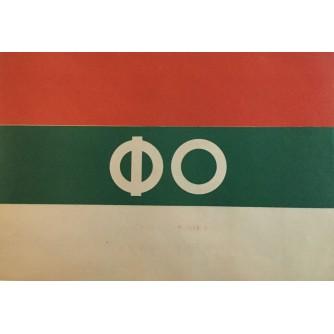 BUGARSKA BULGARIA  PAPIRNATA ZASTAVA , TEKST OF IZ PORATNOG PERIODA