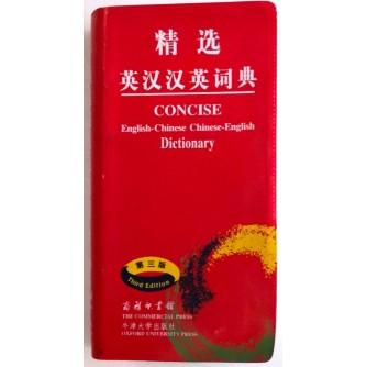 CONCISE ENGLISH CHINESE AND CHINESE ENGLISH DICTIONARY