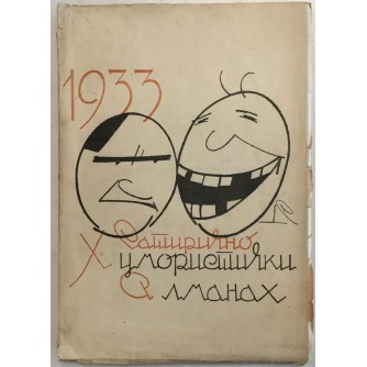 SATIRČNO HUMORISTIČNI ALMANAH 1933. : OPREMIO D. STOJANOVIĆ