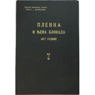 NIKOLA ARANDJELOVIĆ : PLEVNA I NJENA BLOKADA 1877. GODINE , POSVETA AUTORA