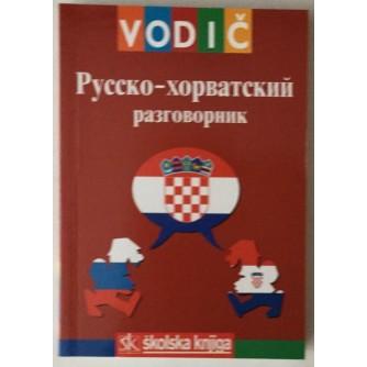 KATARINA TODORCEVA HLAČA : RUSKO-HRVATSKI RAZGOVORNIK