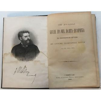DESANČIĆ : SVE DOSADANJE BESEDE DRA. MIHAILA POLITA DESANČIĆA SA POVESNIČKIM CRTAMA IZ SRPSKE POLITIČNE BORBE OD GODINE  1861 - 1883.