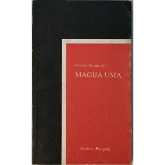 BHIKKHU NANANANDA : MAGIJA UMA
