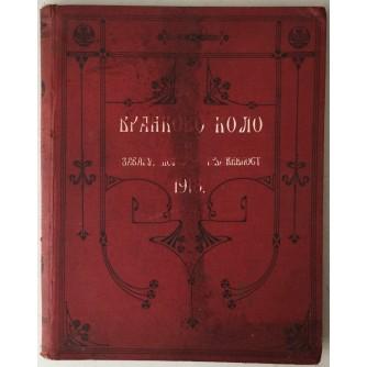 Brankovo kolo za zabavu, pouku i književnost (god. 1913.)