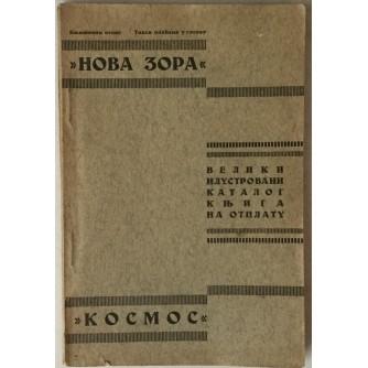 Nova zora, Kosmos, Veliki ilustrovani katalog knjiga na otplatu