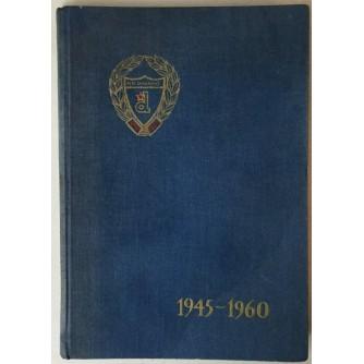 NK Dinamo 1945. - 1960.