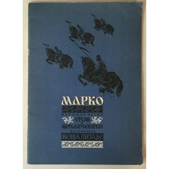 Marko, Ilustrovane narodne pesme: Uroš i Mrnjavčevići
