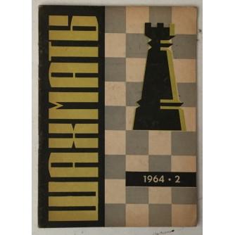 Šahmatui god. 1964. broj 2