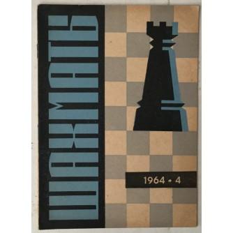 Šahmatui god. 1964. broj 4
