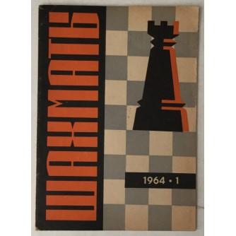 Šahmatui god. 1964. broj 1