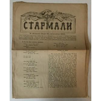 Starmali, broj 33/1886.