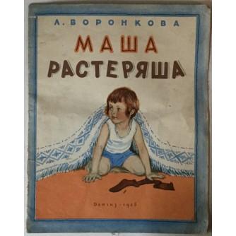 L. Voronkova: Maša rasterjaša