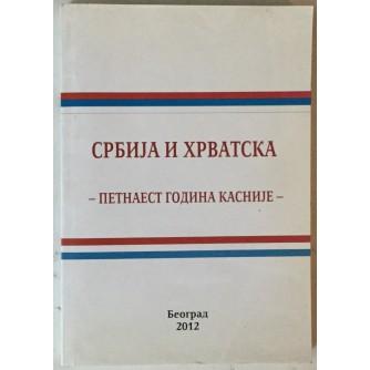 Srbija i Hrvatska, Petnaest godina kasnije