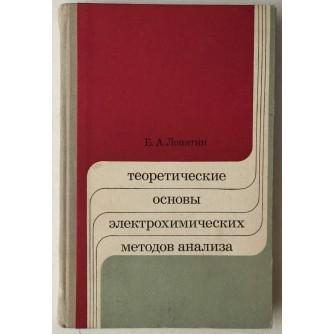 B. A. Lopatin: Teoretičeskie osnovui elektrohimičeskih metodov analiza