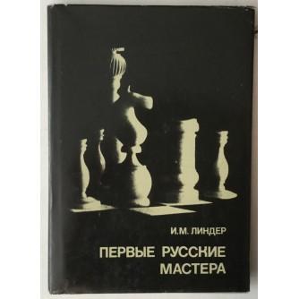 I. M. Linder: Pervuie russkie mastera