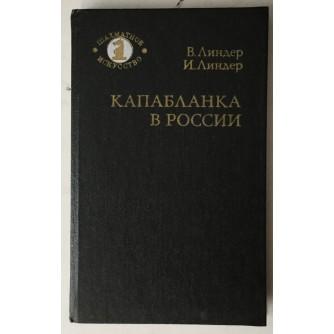 V. Linder, I. Linder: Kapablanka v Rossii