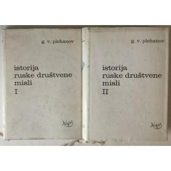 G. V. Plehanov: Istorija ruske društvene misli I-II