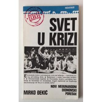 MIRKO ĐEKIĆ, SVET U KRIZI, NOVI MEĐUNARODNI EKONOMSKI POREDAK, BEOGRAD 1980.