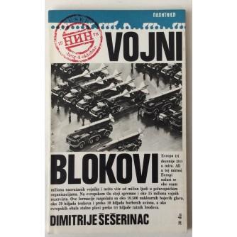 DIMITRIJE ŠEŠERINAC, VOJNI BLOKOVI, BEOGRAD 1978.