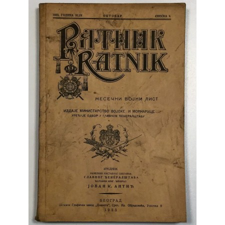 RATNIK , 1933, MESEČNI VOJNI LIST, BEOGRAD, JOVAN ANTIĆ