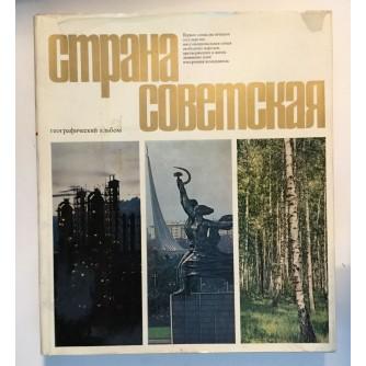 FOTO-ALBUM SSSR