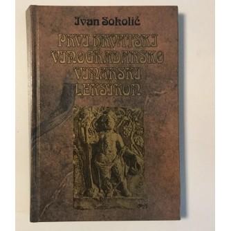 IVAN SOKOLIĆ : PRVI HRVATSKO VINOGRADARSKI VINARSKI LEKSIKON