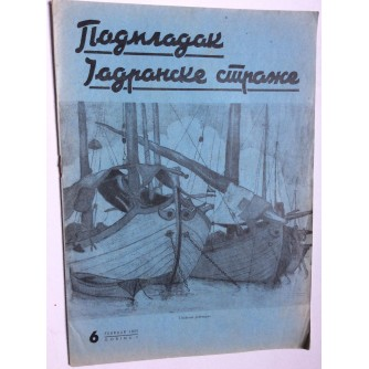 PODMLADAK JADRANSKE STRAŽE, 1938. BROJ 6, ČASOPIS