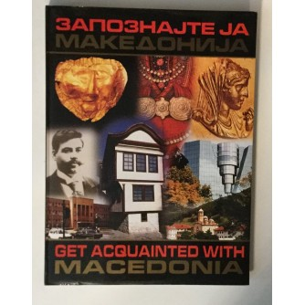 GET ACQUAINTED WITH MACEDONIA