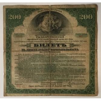 DIONICA 200 RUBLJA SOVJETSKI SAVEZ