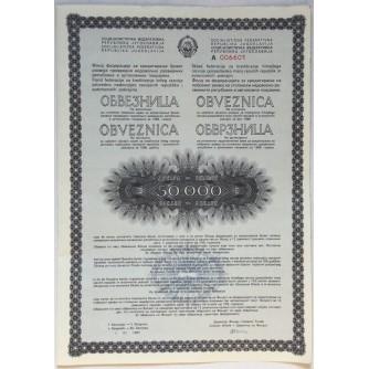 STARA DIONICA OBVEZNICA 50 000 DINARA SOCIJALISTIČKA FEDERATIVNA REPUBLIKA JUGOSLAVIJA BEOGRAD 1987