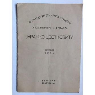 "KULTURNO UMETNIČKO DRUŠTVO ŽELEZNIČARA I BRODARA ""BRANKO CVETKOVIĆ "", PROGRAM, 1948. BEOGRAD"