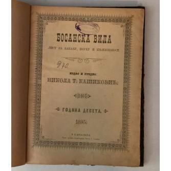 BOSANSKA VILA : 1895.   24 BROJA