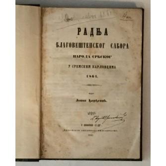 JOVAN DJORDJEVIĆ : RADNJA BLAGOVEŠTENSKOG SABORA U SREMSKUM KARLOVCIMA 1861.