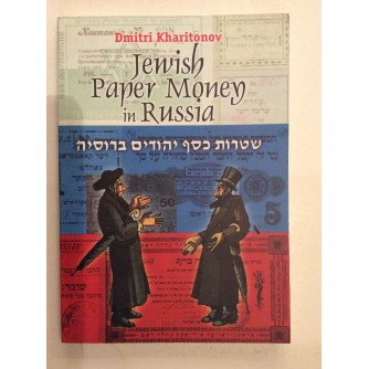 DMITRI KHARITONOV,  JEWISH PAPER MONEY IN RUSSIA,  2003.