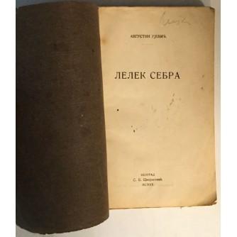 UJEVIĆ TIN :  LELEK SEBRA : I. IZDANJE : KNJIŽARA CVIJANOVIĆ 1920. GODINA