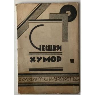 ČEŠKI HUMOR : AVANGARDA : HUMORISTIČKA BIBLIOTEKA : Omot opremio : BOGOSAV KONJEVOD : srpski dadaistički i avangardni slikar