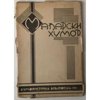 MAĐARSKI HUMOR : AVANGARDA : HUMORISTIČKA BIBLIOTEKA : Omot opremio : BOGOSAV KONJEVOD : srpski dadaistički i avangardni slikar