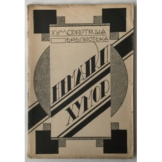 NEMAČKI HUMOR : AVANGARDA : HUMORISTIČKA BIBLIOTEKA : Omot opremio : BOGOSAV KONJEVOD : srpski dadaistički i avangardni slikar