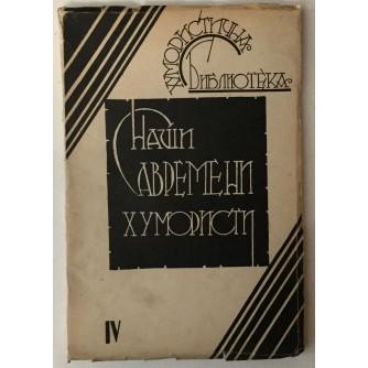 NAŠI SAVREMENI HUMORISTI : AVANGARDA : HUMORISTIČKA BIBLIOTEKA : Omot opremio : BOGOSAV KONJEVOD : srpski dadaistički i avangardni slikar