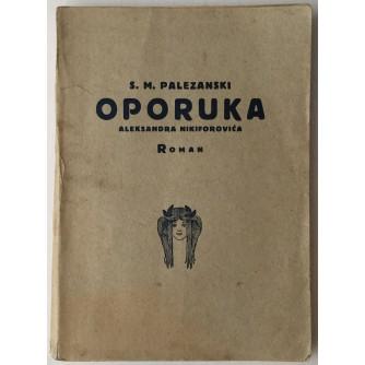 SLOBODAN  M. PALEŽANSKI: OPORUKA ALEKSANDRA NIKIFOROVIĆA - S POSVETOM AUTORA - PRVO IZDANJE