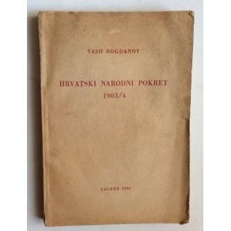 VASO BOGDANOV, HRVATSKI NARODNI POKRET 1903-1904. ZAGREB 1961