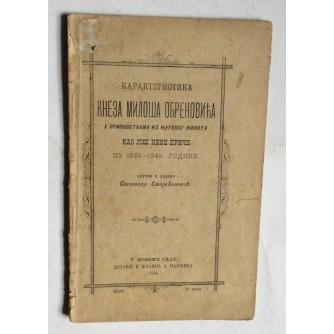 SVETOZAR STOJADINOVIĆ, KARAKTERISTIKA KNEZA MILOŠA OBRENOVIĆA  U PRIPOVETKAMA IZ NJEGOVOG ŽIVOTA, NOVI SAD, 1884.