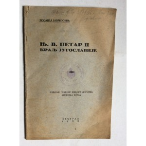 ROSANDA GAVRILOVIĆ, NJEGOVO VELIČANSTVO PETAR DRUGI KRALJ JUGOSLAVIJE, BEOGRAD, 1936.