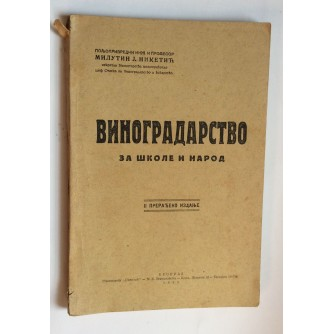 MILUTIN NIKETIĆ, VINOGRADARSTVO ZA ŠKOLE I NAROD, BEOGRAD, 1935