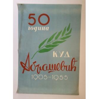 50 GODINA KUD ABRAŠEVIĆ, 1905-1955