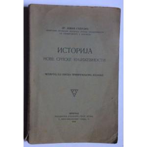 JOVAN SKERLIĆ, ISTORIJA NOVE SRPSKE KNJIŽEVNOSTI, BEOGRAD, 1922.