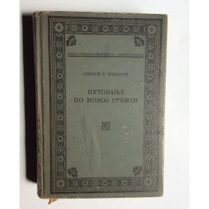 SRETEN POPOVIĆ, PUTOVANJE PO NOVOJ SRBIJI  1878-1880, BEOGRAD, 1950.